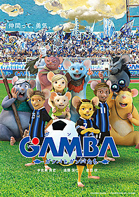 ガンバ大阪の選手がネズミになった 「GAMBA」×ガンバ大阪のコラボポスター「GAMBA ガンバと仲間たち」