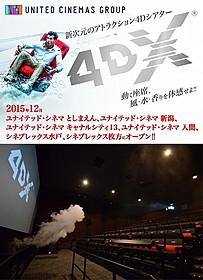 15年12月には、北海道から九州までをカバー「ジュラシック・ワールド」