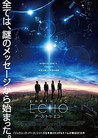 メガホンをとったデイブ・グリーン監督は 「ミュータント・タートルズ2」の監督に抜てき「EARTH TO ECHO アース・トゥ・エコー」