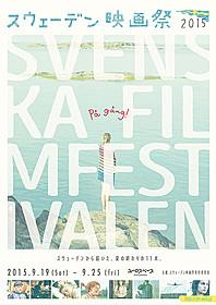 北欧スウェーデンから届いた 名作や新作を多数上映「ファニーとアレクサンデル」