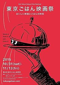 今年はレストラン上映会が充実した 東京ごはん映画祭「A Film About Coffee ア・フィルム・アバウト・コーヒー」