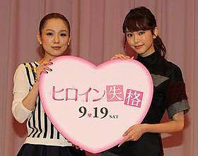 ガールズトークが途切れなかった桐谷美玲(右)と西野カナ「ヒロイン失格」