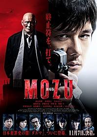 「劇場版 MOZU」本ポスタービジュアル「劇場版 MOZU」