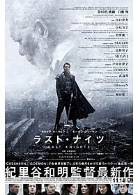 東京国際映画祭での上映が決定した 「ラスト・ナイツ」「ラスト・ナイツ」