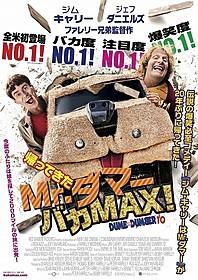 イケイケなイメージの 「帰ってきたMr.ダマー バカMAX!」ポスター「帰ってきたMr.ダマー バカMAX!」