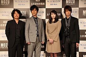 「MOZU」色にすっかり染まった出演者と羽住英一郎監督「劇場版 MOZU」