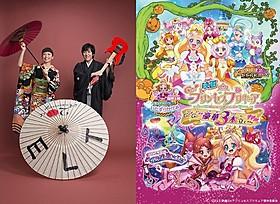 ELT渾身の楽曲に注目!「映画Go!プリンセスプリキュア Go!Go!!豪華3本立て!!!」