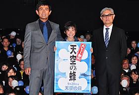 舞台挨拶に立った江口洋介、田口翔大くん、堤幸彦監督「天空の蜂」