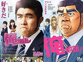 原作コミック第10巻の表紙が、映画とのコラボビジュアルに「俺物語!!」