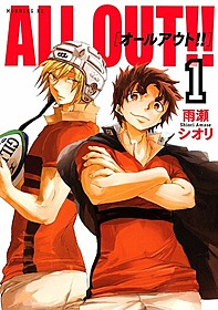 「ALL OUT!!」第1巻書影