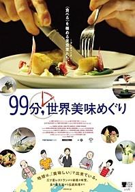 美食追求の旅「99分,世界美味めぐり」