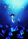 ロトスコープで描くホラーアニメ「こわぼん」10月3日スタート 九州ゆかりのタレント出演