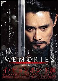 イ・ビョンホンがスタントなしで ソードアクションに挑戦!「メモリーズ 追憶の剣」