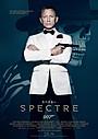 白タキシードのボンドと浮かび上がるガイコツ「007 スペクター」本ポスターが完成