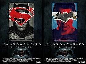 前売り鑑賞券に付属している「ICカードシール」「スーパーマン」