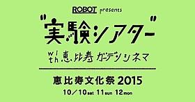 """「ROBOT presents""""実験シアター""""with 恵比寿ガーデンシネマ」オープン!「ボクは坊さん。」"""