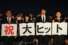 舞台挨拶に立った榮倉奈々、福士蒼汰ら「図書館戦争 THE LAST MISSION」