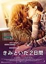 マイルズ・テラー主演作「きみといた2日間」の予告編&ポスタービジュアル完成!