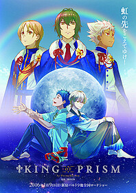 「KING OF PRISM by PrettyRhythm」ポスタービジュアル「KING OF PRISM by PrettyRhythm」