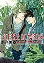 あべ美幸の漫画「SUPER LOVERS」がテレビアニメ化 4兄弟が繰り広げるトラブル・ラブストーリー