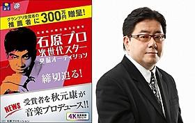 石原プロが15年ぶりにオーディションを開催!