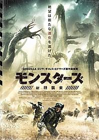 日本版ポスタービジュアル「モンスターズ 新種襲来」