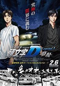 「新劇場版『頭文字D』Legend3 夢現」ポスタービジュアル