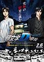 新劇場版「頭文字D」、ポスタービジュアル完成!特典付前売り券10月31日発売