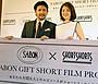 ショートショートフィルムフェスがSABONと共同で短編製作、別所哲也「カンヌも狙いたい」