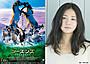 木村文乃「シーズンズ」でナレーション 念願のネイチャードキュメンタリーに初参加
