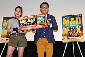 すっかり「マッドマックス」ファンの筧美和子とコトブキツカサ「マッドマックス」