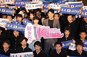 男子生徒300人と『好きだ!』を叫んだ鈴木亮平と永野芽郁「俺物語!!」