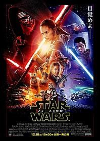 ルーク・スカイウォーカーはポスターには登場せず…「スター・ウォーズ」