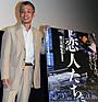 橋口亮輔監督、「あんたならやれる」淀川長治さんの言葉胸に7年ぶり新作「恋人たち」お披露目