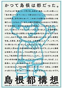 2016年度版「鷹の爪」×島根県・自虐カレンダー