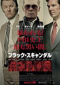 """凶悪なマフィア×FBI捜査官×政治家の""""黒い闇""""が暴かれる「ブラック・スキャンダル」"""