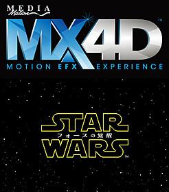 """「スター・ウォーズ フォースの覚醒」を""""MX4D""""で!「スター・ウォーズ フォースの覚醒」"""