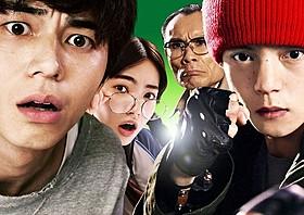 東出昌大、窪田正孝、小松菜奈、片岡鶴太郎が共演「ヒーローマニア 生活」