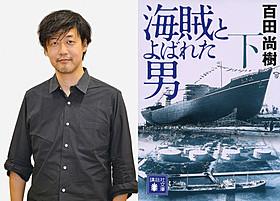 岡田准一主演で映画化する「海賊とよばれた男」 書影とメガホンをとる山崎貴監督「永遠の0」
