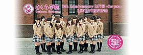 12月8日にデビュー5周年を迎える「さくら学院」