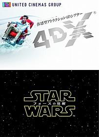 「スター・ウォーズ」も4DXで楽しめる!「スター・ウォーズ フォースの覚醒」