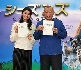 公開アフレコに臨んだ笑福亭鶴瓶と木村文乃「シーズンズ 2万年の地球旅行」