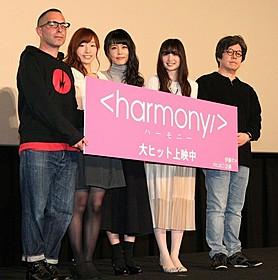 舞台挨拶を行った沢城みゆき、上田麗奈ら「ハーモニー」