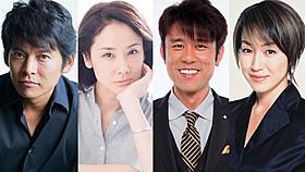 「ボクの妻と結婚してください。」に主演する織田裕二 と共演の吉田羊、原田泰造、高島礼子(左から)「ボクの妻と結婚してください。」