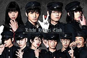 「ライチ☆光クラブ」個性的なキャラクターたちの ビジュアルが初公開「ライチ☆光クラブ」