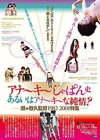 瀬々敬久監督の特集上映が開催「ヘヴンズストーリー」