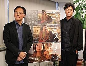 互いに信頼を寄せあう深田晃司監督と新井浩文「さようなら」