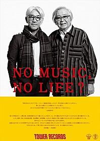 2008年以降、映画監督が登場するのは初「NO MUSIC NO LIFE.」