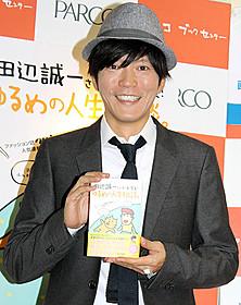 出版記念イベントに出席した田辺誠一
