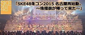 クリスマスライブとリクエストアワーを開催する「SKE48」